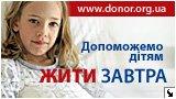 Українська Відкрита Асоціація Організацій, Груп і Осіб, що працюють з дітьми, страждаючих на онкозахворювання.